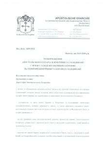Розпорядження | Українська Церква у Німеччині