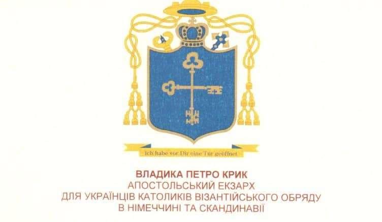 Розпорядження Апостольського Екзарха для українців католиків у Німеччині та Скандинавії