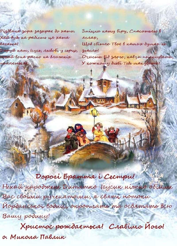 Різдвяні та Йорданські Богослуження