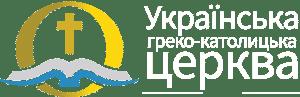 УГКЦ у Німеччині, Українська церква | Українська Церква у Німеччині